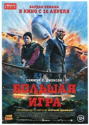Big Game(2014)  Samuel L. Jackson Onni Tommila  lobby cards in Russian