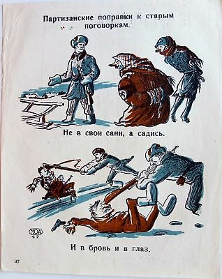 1942 WW II Russia Soviet Anti-German Caricature Poster Partisans #2