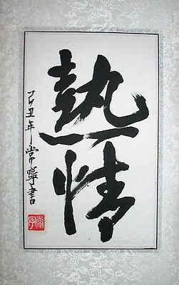 Passion -- Chinese Calligraphy Watercolour Painting Art