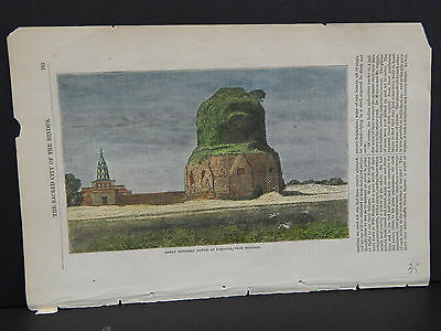 Old Prints 19th Century Hand Color Great Buddhist Tower at Sarnath, Benares #10