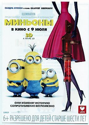Minions (2015) Movie poster promotional lobby cards
