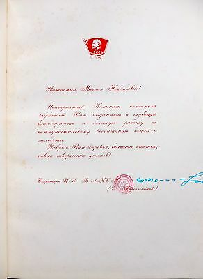 Gift to Chess World Champion Tal from Leader of Komsomol Autograph Russian Book