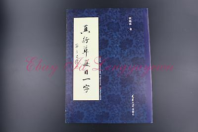 1Chinese Brush Calligraphy Tutorial Study Running Regular Cursive Script Book