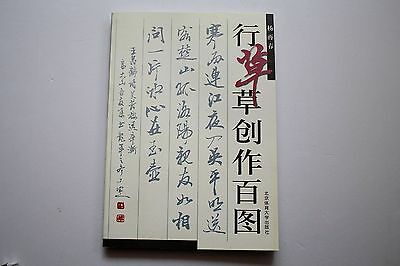 Chinese calligraphy running script cursive writing Learning Techniques Book