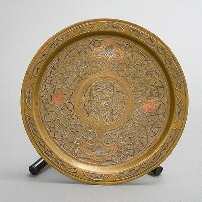 """Antique Middle Eastern Islamic Persian Damascene Mixed Metal Plate Tray 9.75"""""""