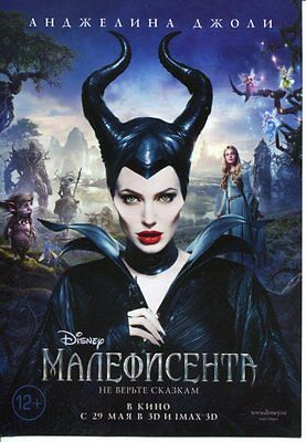 Maleficent(2014) Angelina Jolie Disney Lobby Cards in Russian