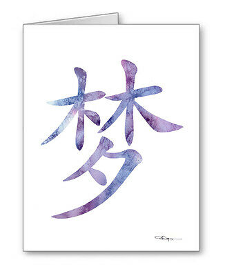 DREAM CHINESE SYMBOL Note Cards With Envelopes