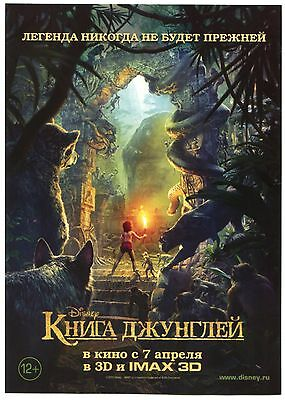 The Jungle Book (2016) Disney Animation mini poster AD Flyer in Russian
