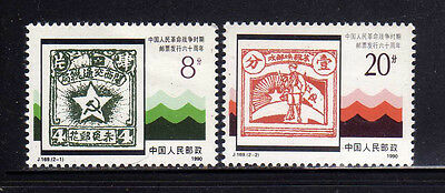 CHINA 1990 MNH SC.2289/2290 Soviet and West Fukien ancient stamps
