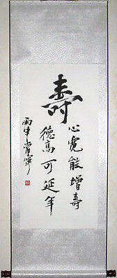 Longevity -- Chinese Calligraphy Watercolour Painting Scroll