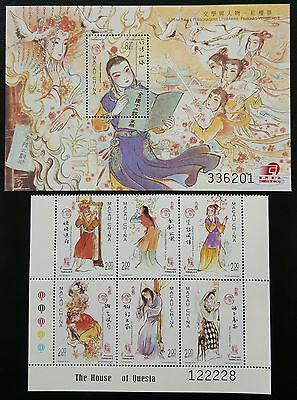"China Macau 2002 ""dream Of Red Mansion"" S/s + Block Of 6 Stamps Mnh"