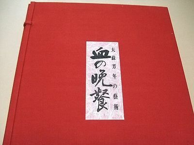 Art Of Blood And Illusion By Taiso Yoshitoshi English Description Limited Plates