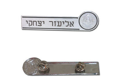 Israeli Firefighter Rescue Services Name Tag badge Personalized Engraving Custom