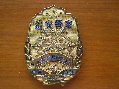 Heilongjiang Province, China,Public Security Police Two of Dragon Metal Badge
