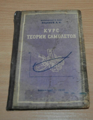 1940 The course is airplanes theory Book Manual USSR Russian Soviet