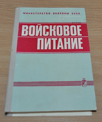 Food service soldiers and officers USSR Book Manual Russian