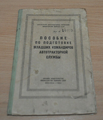 Manual for the preparation of junior commanders automotive service USSR Book