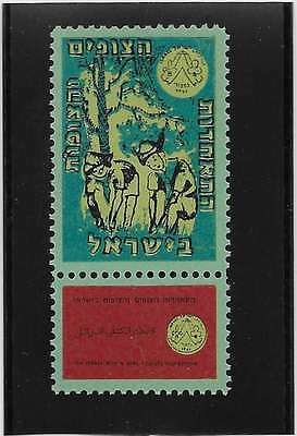 Israel Vignette Neuf** - The Israel Boy & Girl Scouts Federation
