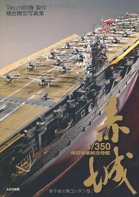 1/350 Imperial Navy aircraft carrier Akagi large book - 2009/11 Japanese Book