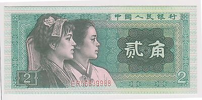 (YAC-70) 1980 China 2 JIANO bank note