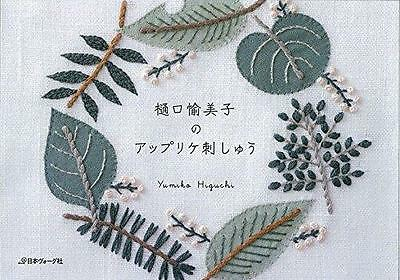 Applique embroidery of Higuchi Yumiko / Japanese Craft Book / New / From Japan