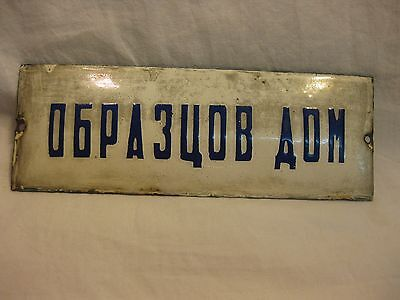 Vintage Enamel Blue & White Tin Sign Exemplary House Home Door Plate