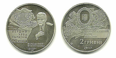 UKRAINE - 2 Hryvni, 2007 - 90th Anniversary of 1st Government  - KM #447