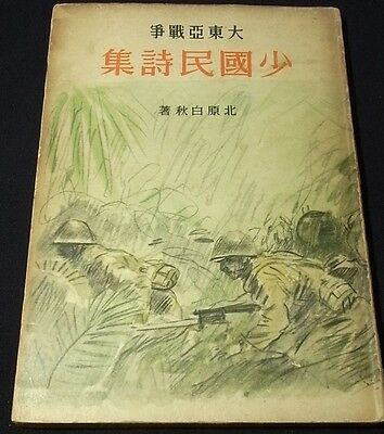 """o13   WWⅡ Greater East Asia War Propaganda """"small nation Poetry book"""" 1943"""