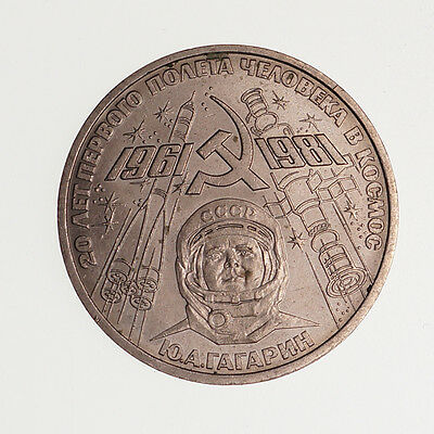 USSR, Russia, 1 Rouble, 20th Anniversary of Manned Space Flights, 1981