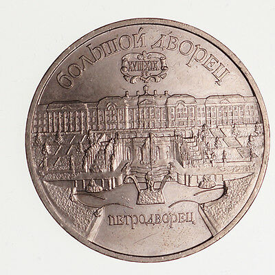 USSR, Russia, 5 Roubles,St. Peterburg Palace , 1990