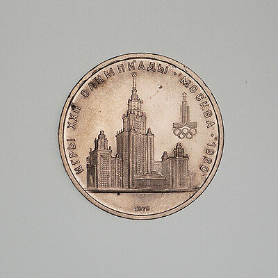 USSR, Russia, 1 Rouble, Moscow State University building, 1979