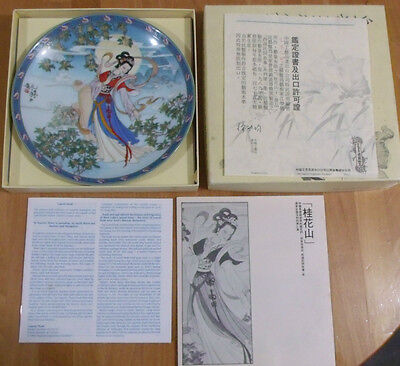 Vintage Limited Edition Chinese Imperial Jingdezhen Porcelain Plate.