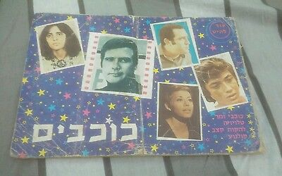 "Israel celebrity. Stars music and actors  STICKER ALBUM 1970""  230/234 Cards"