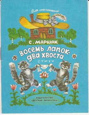 Russian Children Book Fairy Tale Cat Vintage Old 1977