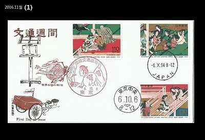 Oriental Chess,Go Game,Art,Painting,Japan 1994 FDC,Intl.Letter Writing Week 1