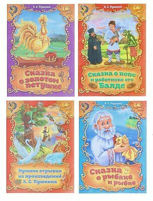 Pushkin's tales for children! 4x Russian children picture books! Сказки Пушкина