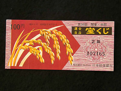 "Japanese Vintage 32th Kanto Cyubu Union Lottery Ticket ""Ear of Rice""1956 Japan"