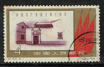 China Stamps. C88,5-1 /1961, used.