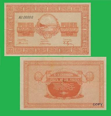 Russia East Siberia 20 Rubles 1919. UNC - Reproduction