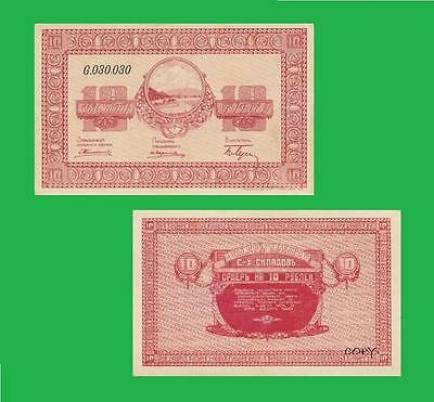 Russia East Siberia 10 Rubles ND 1919. UNC - Reproduction