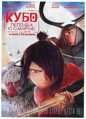 Kubo and the Two Strings (2016) Mini Poster Ads Flyers