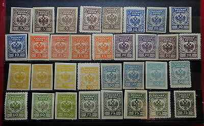 LATVIA Russia 1919 - COAT Of Arms - Stamps SET Perf / Imperf - Mint - r35e3475