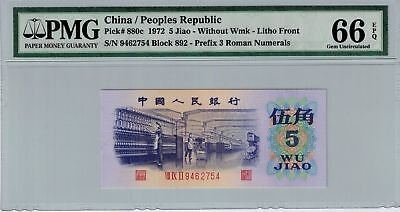 china 1972 P# 880c.5 Jiao 3 Roman 9462754 Block 892 PMG 66 Superb GEM UNC