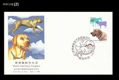 Dog,Puppy,Pet,World Vaterinary Congress, Japan 1995 FDC,Cover 1