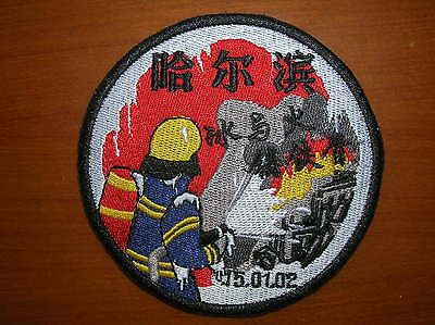 2015's Harbin City,Heilongjiang,China Armed Police Force Fire Services Patch