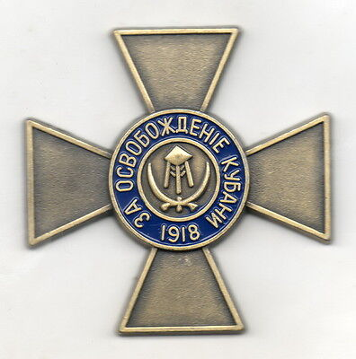 magnet Cross for the liberation of the Kuban, The White Guard