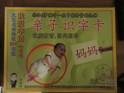 Chinese FLASH CARDS HIGH FREQUENCY WORDS Reception/Primary Read Child - 3 volume
