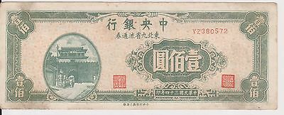 (WAE-34) 1930-50 Chinese Republic 100 Yuan bank note