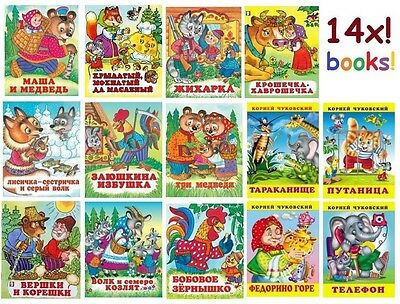 LOT 14 books Children book in Russian Folk tales Русские сказки Chukovskiy