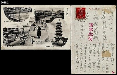 Japan Post Card,Military Mail,Sanghai View,Culture,City View,Used Post Card